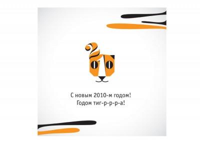 Открытка «С новым 2010 годом!»