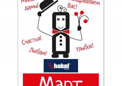 Hakel открытка к 8 марта