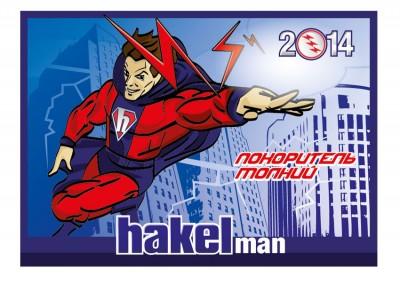 Hakel — Шпигель календаря