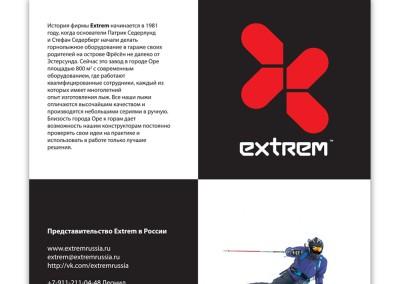 Лыжи «Extrem»